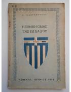 Η Εθνική Ομάς της Ελλάδος