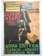 Αφίσα Κλασσικά Εικονογραφημένα Σέρλοκ Χολμς