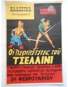 Αφίσα Κλασσικά Εικονογραφημένα Οι Περιπέτειες του Τσελλίνι