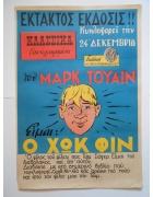 Αφίσα Κλασσικά Εικονογραφημένα Χωκ Φιν