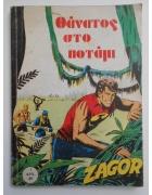 Ζαγκόρ Νο 7