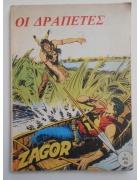 Ζαγκόρ Νο 6