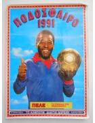 Άλμπουμ Καρουσέλ Ποδόσφαιρο 1991