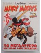 Μίκυ Μάους Νο 2085