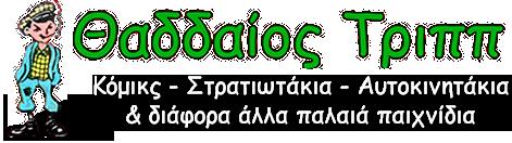 Θαδδαίος Τρίππ